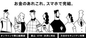 みんなの銀行